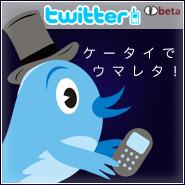 091022twitter1.jpg