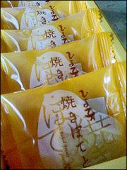 101021hiyoko_poteto1.jpg