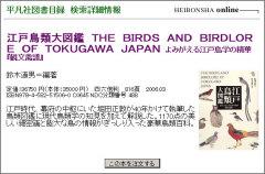 130908edo_birds1.jpg