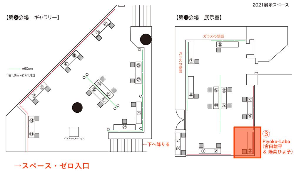 2021e_hon-tenji-hina.jpg