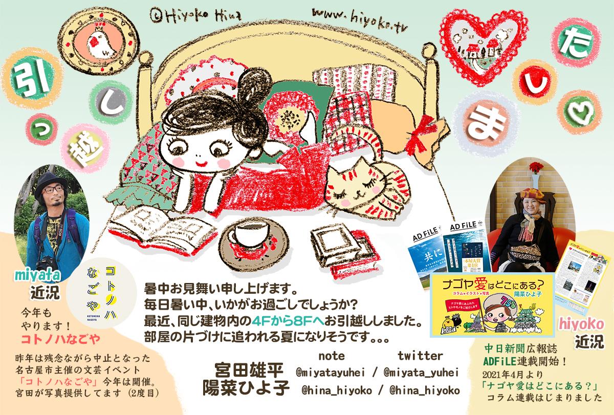210709hikkoshi_web.jpg