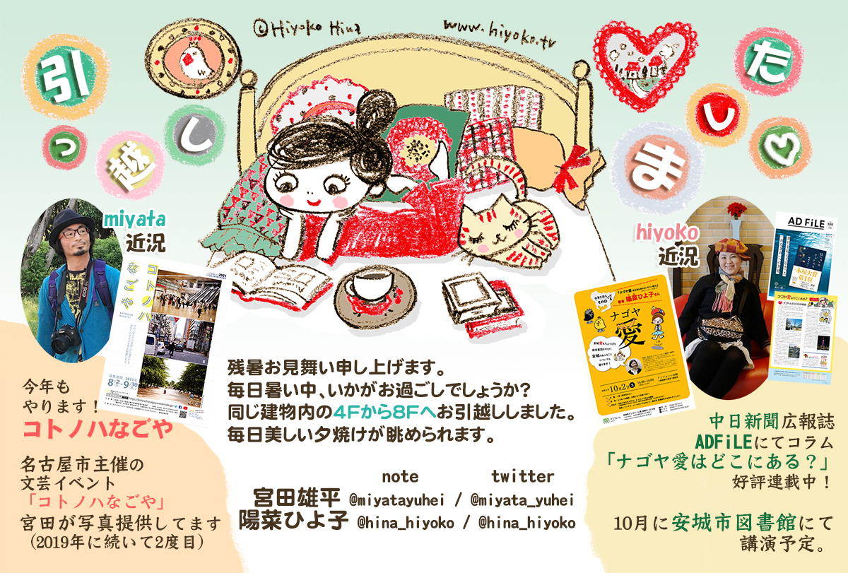 210811hikkoshi_web.jpg