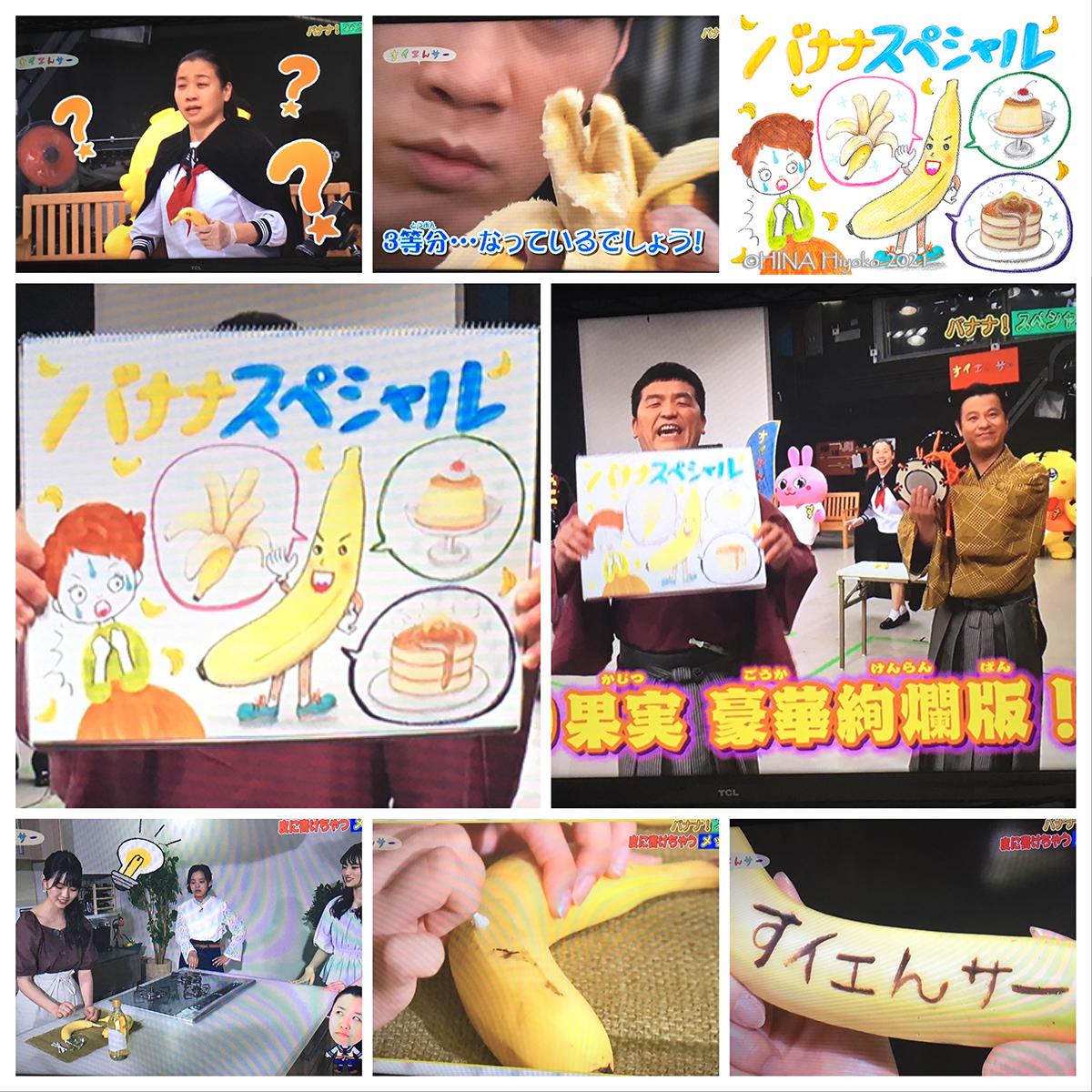 210928_banana-special_A579.jpg