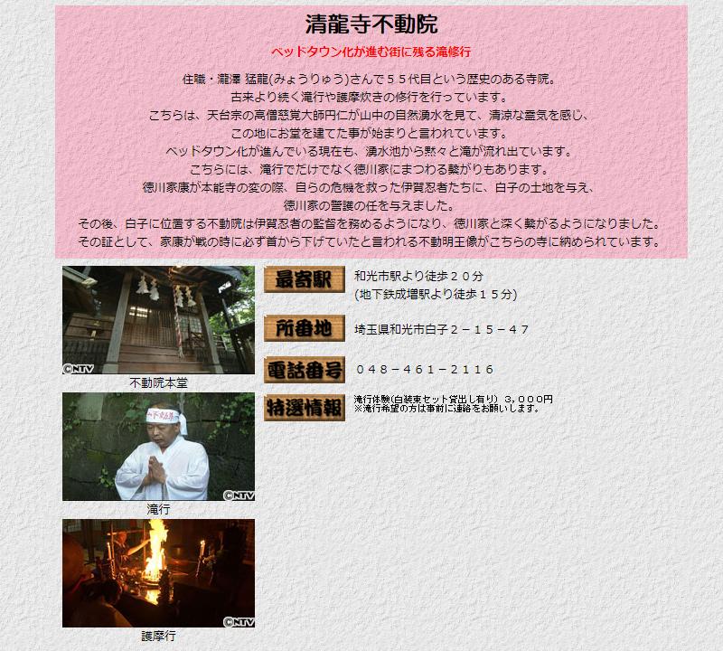 080614burari_fudou_myouou02.jpg