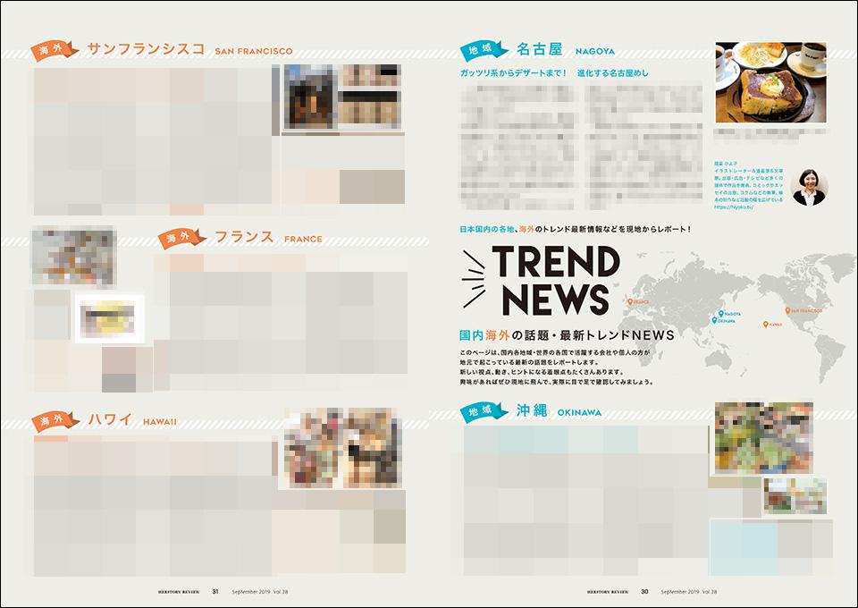 190810herstory_trend_news_1908.jpg
