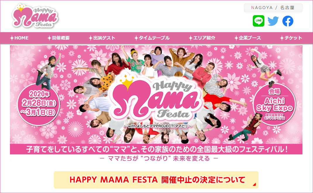 200226happy_mama_festa_stop01.jpg
