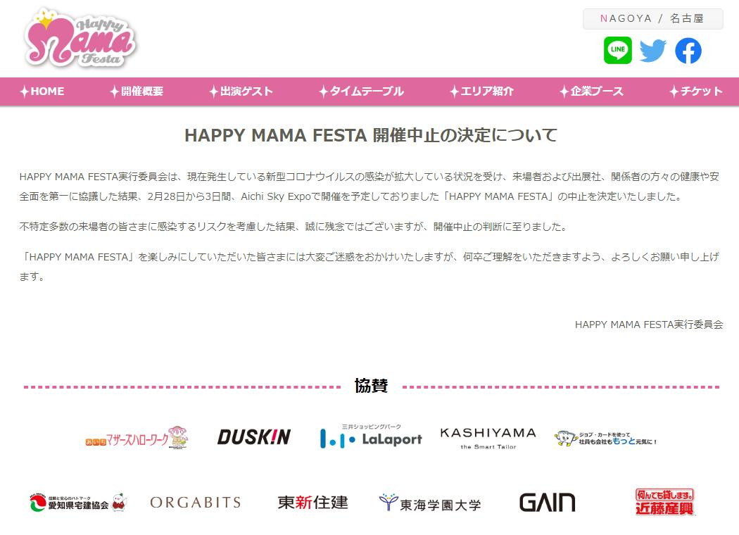 200226happy_mama_festa_stop02.jpg