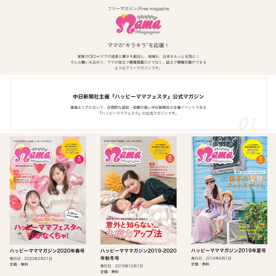 200226happy_mama_magazine_gain.jpg