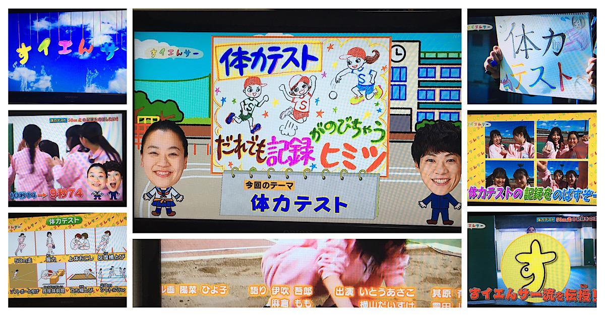 200331_suensaa_tairyoku9405.jpg