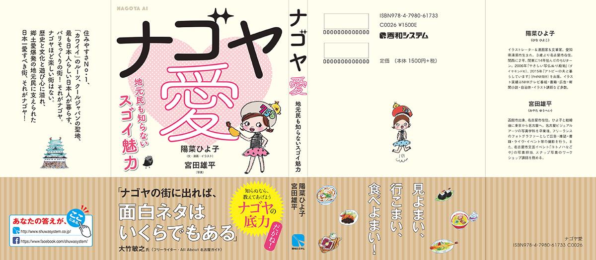 200823_nagoya-15-cover_obi.jpg