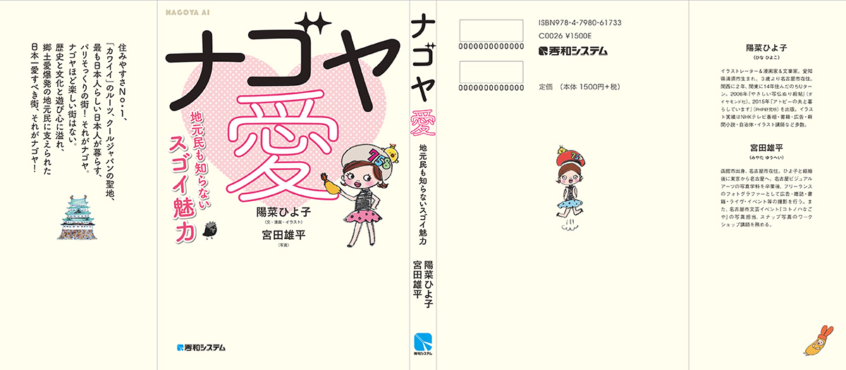 200823_nagoya-15-cover.jpg