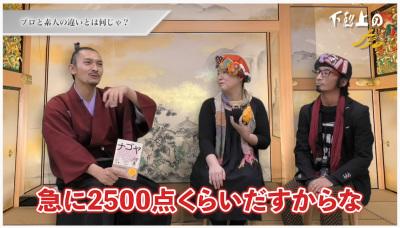 201115youtube_gekokujyou112.jpg