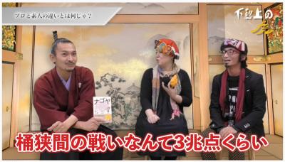 201115youtube_gekokujyou113.jpg