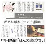 201128chunichi-shinbun_bn_web.jpg