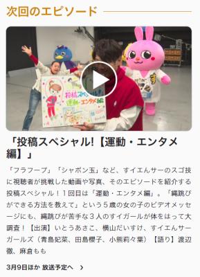 210309suiennsaa_video01.jpg