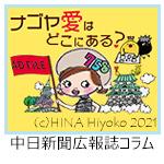 210416_nagoya-ai-doko_bn_web.jpg