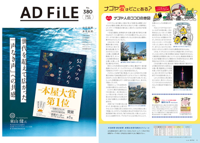 ADFILE380_PDF_210608_s.jpg