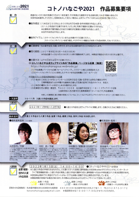 210811kotonoha_2.jpg