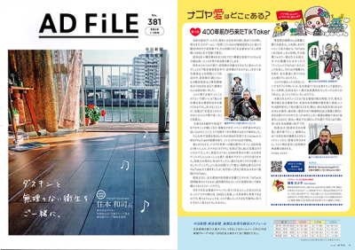 ADFILE381_PDF_210814s.jpg