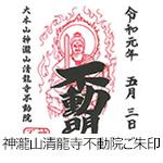 190507fudou_goshuin_bn_web1.jpg