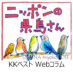 131025kk_web_column__bn_web.jpg