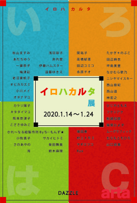 carta2020.jpg