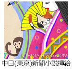 191228chunichi_bn_web1.jpg