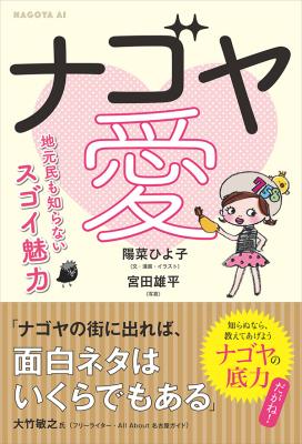 200816_nagoya-cover.jpg