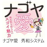 200912nagoya-ai_bn_web.jpg