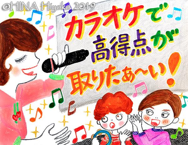 190312_karaoke.jpg
