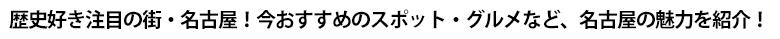歴史好き注目の街・名古屋!今おすすめのスポット・グルメなど、名古屋の魅力を紹介!