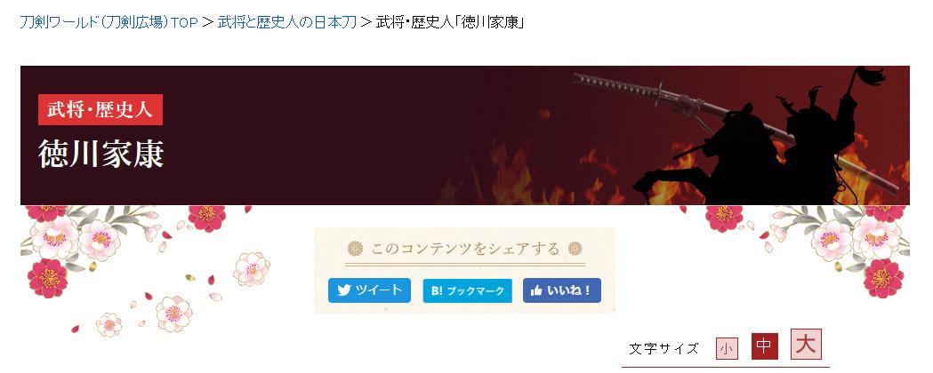1712_touken_01tokugawa_ieyasu_00.jpg