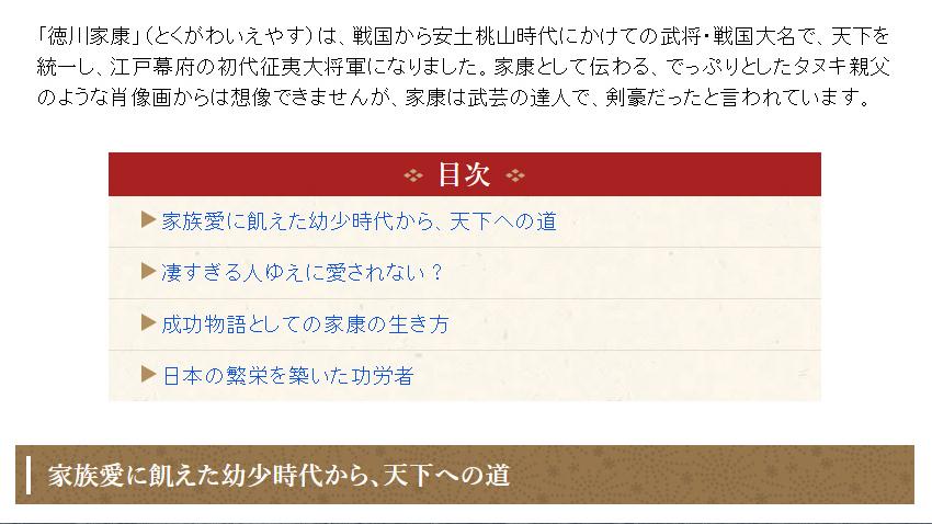 1712_touken_01tokugawa_ieyasu_01.jpg