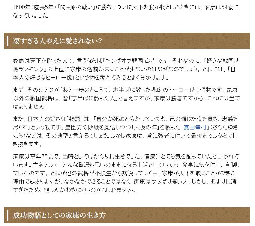 1712_touken_01tokugawa_ieyasu_03.jpg