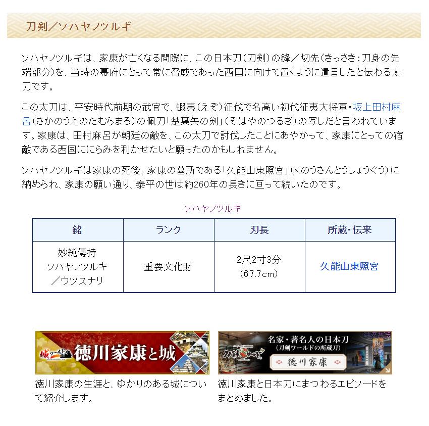 1712_touken_01tokugawa_ieyasu_06.jpg