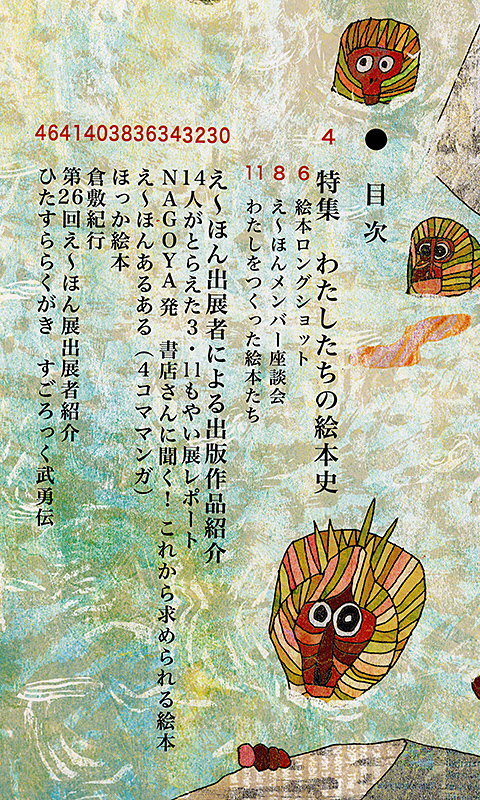 190603_ehon20_mokuji.jpg