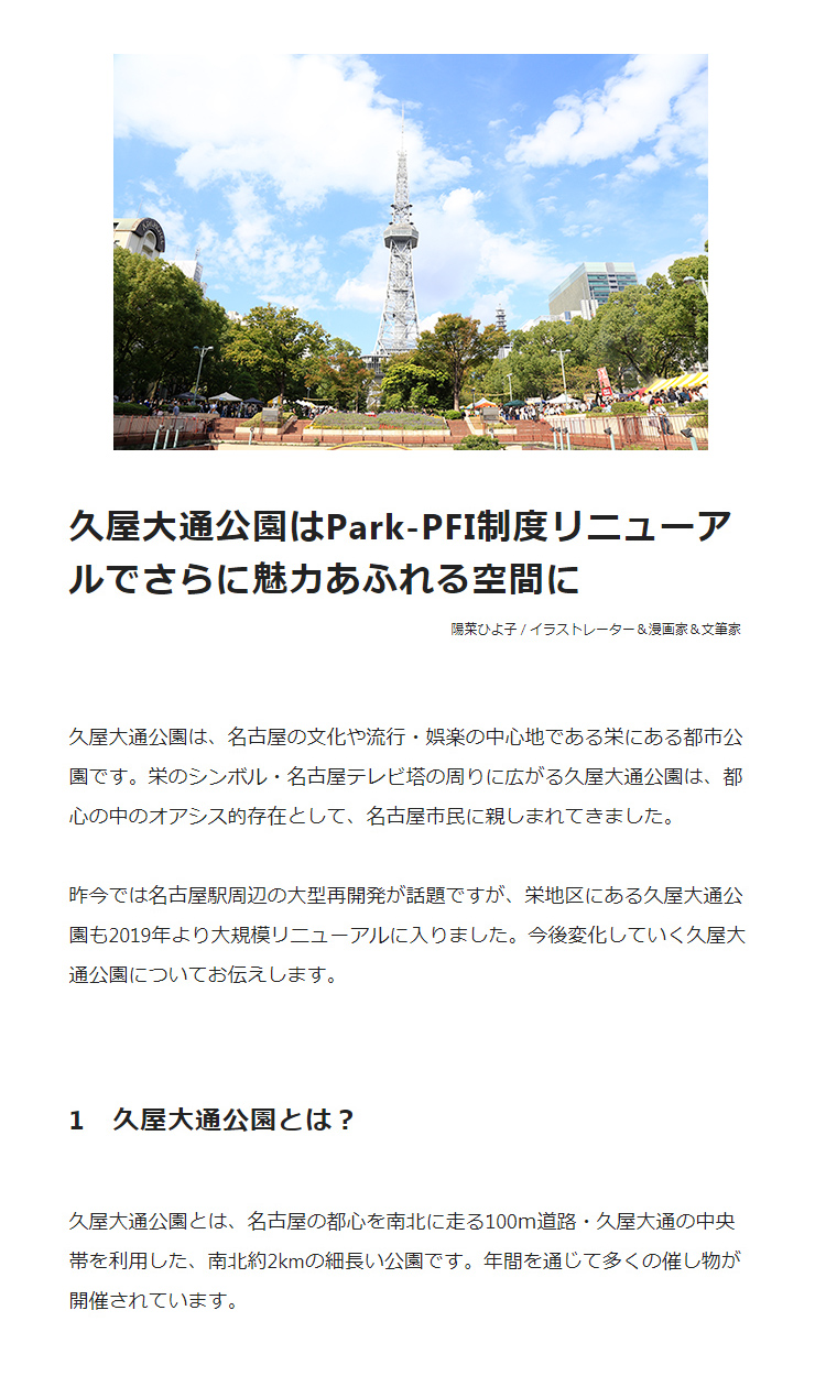 writing_Park-PFI_01.jpg