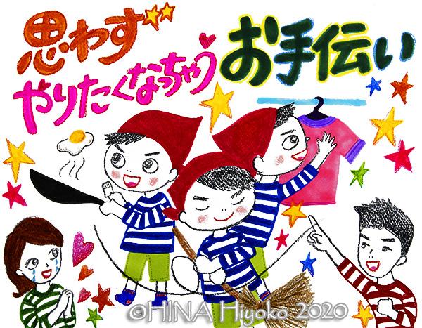 200218_otetsudai_web.jpg