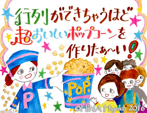 160301_popcorn2.jpg