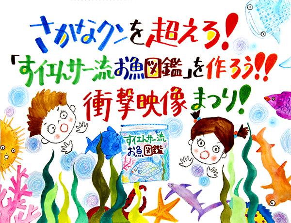 160216_sakana_sp2.jpg