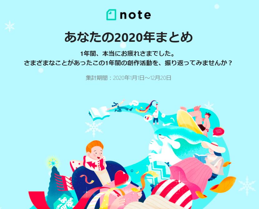 201222nite2020_01.jpg