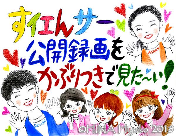 181028_kasugai_web.jpg