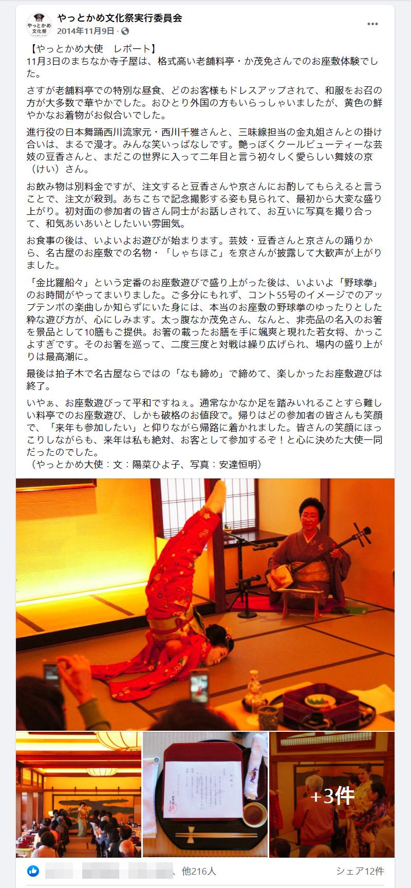 141103ozashiki_report01.jpg