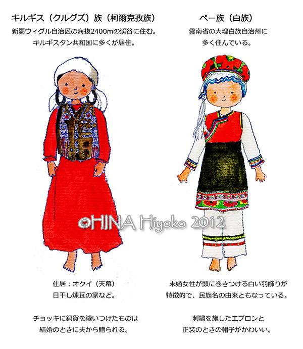 121212minzoku_china02.jpg