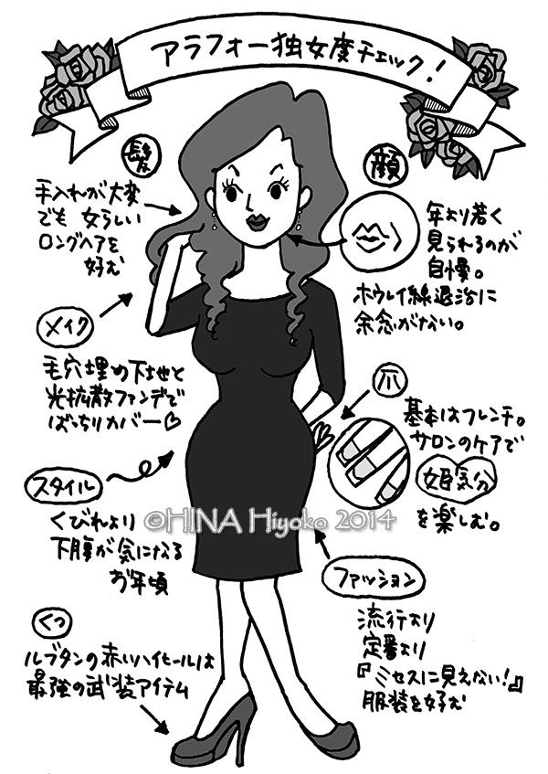 140817_check_muji2-2.jpg