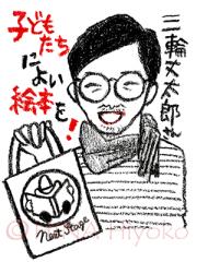 190415_miwa_sama.jpg