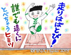 190924_habatobi.jpg