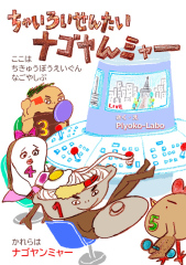 002_00-01_nagoyanmya_s2.jpg