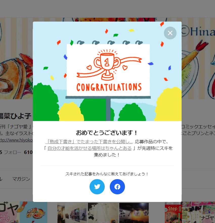 210322suki_week_sainou1s.jpg