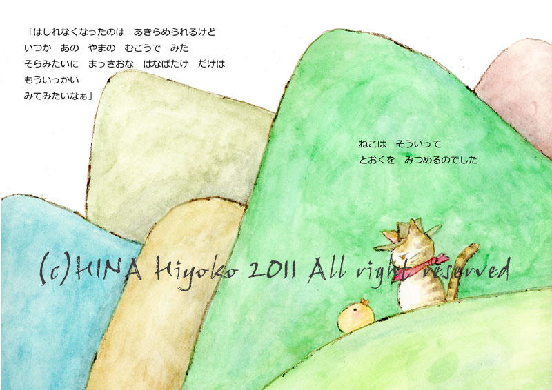 110817neko_10-11.jpg